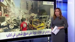 #أنا_أرى قتلى وجرحى في غارات جوية على سوق شعبي في إدلب
