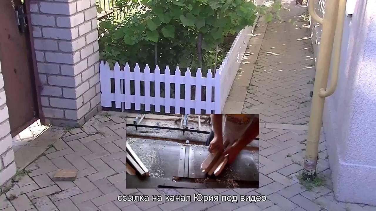 Декоративный заборчик своими руками
