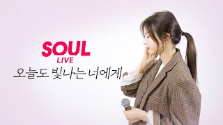 [SOUL LIVE] To You My Light (feat. Raon Lee) - MAKTUB (+2 Key) | Covered by Soul_G