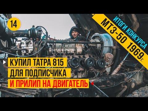 Ремонт трактора Мтз 50 1969 и авто Татра 815. ДВИГАТЕЛЬ- Капиталка. Конкурс на 5000