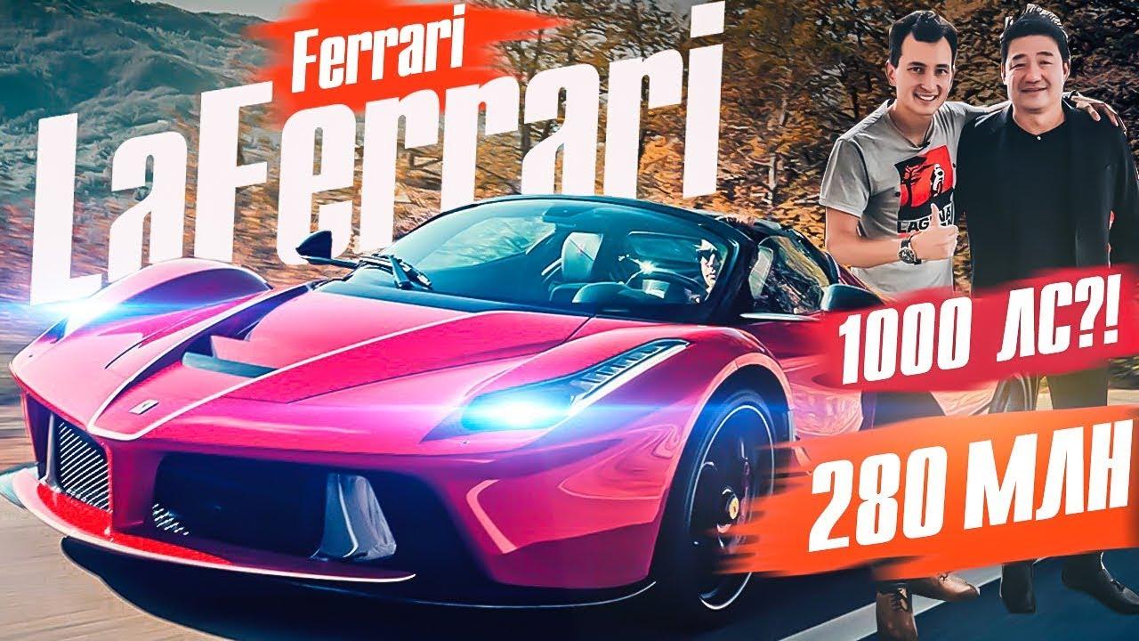 963 л.с. LaFerrari! 280 МЛН! ПЕРВЫЙ ТЕСТ! David Lee. #АВТОКОЛЛЕКЦИОНЕРЫ. Ferrari. Car Collectors.