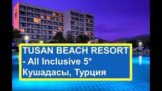Tusan Beach Resort All Inclusive 5 Тусан Бич Резорт Турция Кушадасы обзор отеля территория