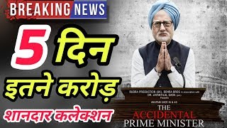 The Accidental Prime Minister 5th Day Box Office Collection | Worldwide Collection