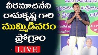 Veeramachaneni Ramakrishna Diet program Live From Mummidivaram || Telugu Tv Online