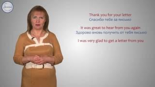 Английский 5 Учимся писать личное письмо