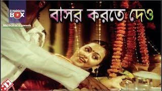 বাসর করতে দাও | Movie Scene | Nodi | Shahin Alam | Manna | Bangla Movie Clip