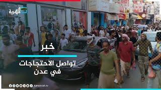 عدن.. تواصل الاحتجاجات المطالبة بتوفير الخدمات لليوم الرابع على التوالي