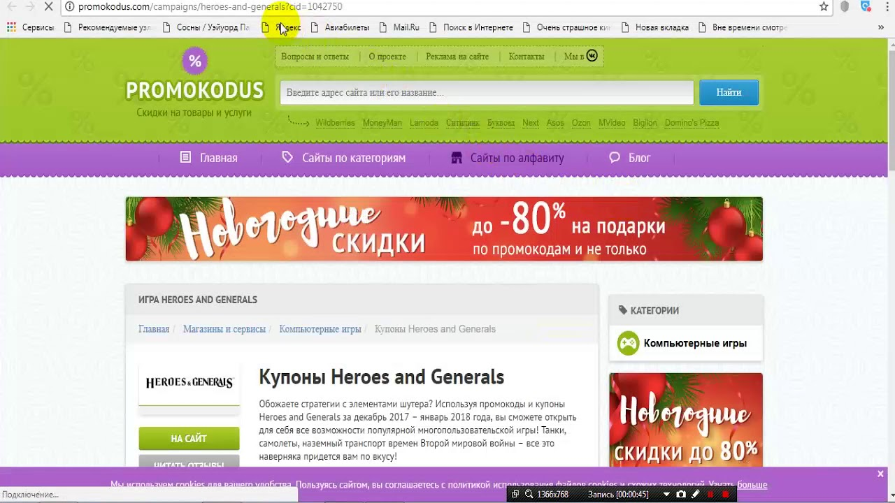 Heroes of Generals -бесплатный купон под новый год - YouTube