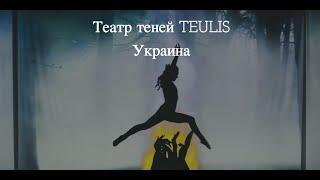 Театр теней Teulis - Ukraine (2015)