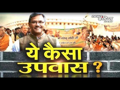 Uttarakhand : उपवास पर सरकार, जनता का बंटाधार |  Modi government on fasting |