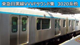 【イイ音VVVF♪】目黒線3020系(三菱フルSiC)・都営6300形・埼玉高速2000系・南北線9000系到着~発車シーン