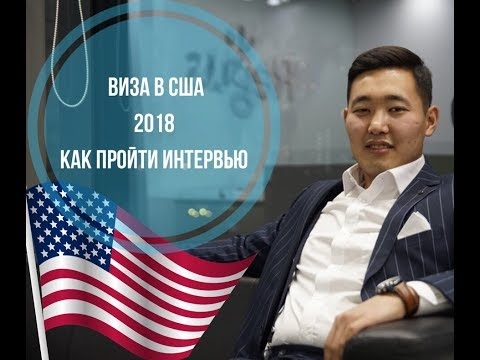 Как получить визу в США 2018 | Интервью в посольстве США Казахстан