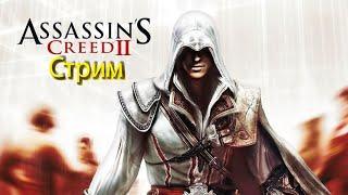 - Стрим - Assassin's Creed II - Прохождение - Карнавал -