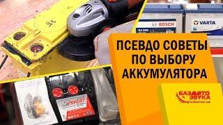 Что нужно знать о аккумуляторе перед покупкой. Псевдо советы по выбору аккумулятора.