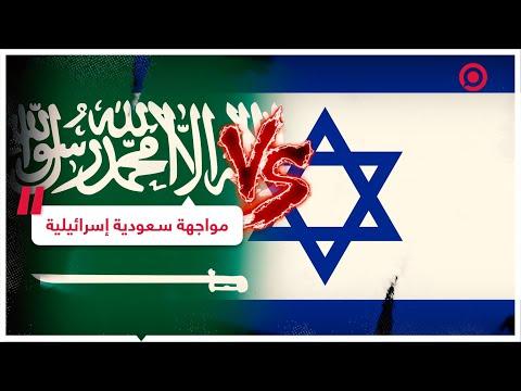 مواجهة سعودية إسرائيلية في الأولمبياد | RT Play