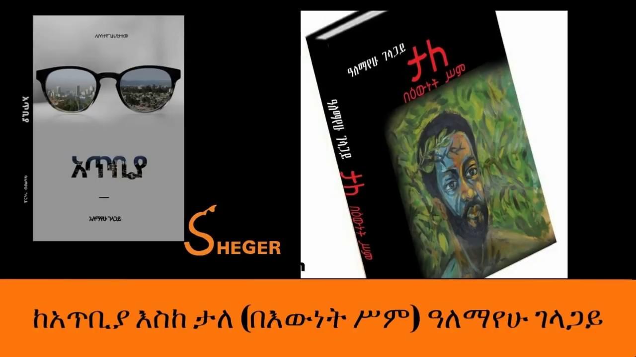 News Magazine Sheger FM 102.1: ከአጥቢያ እስከ ታለ (በእውነት ሥም) - ዓለማየሁ ገላጋይ
