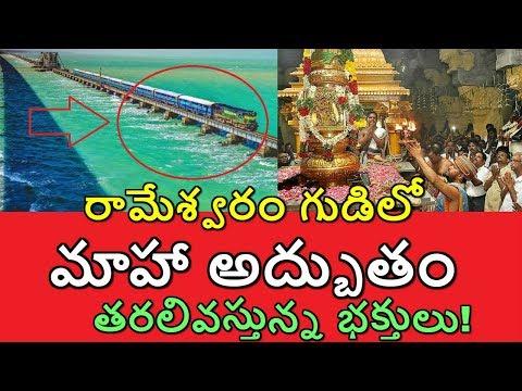 రామేశ్వరం గుడిలో మాహా అద్బుతం తరలివస్తున్న భక్తులు || rameshwaram temple || MYTV India