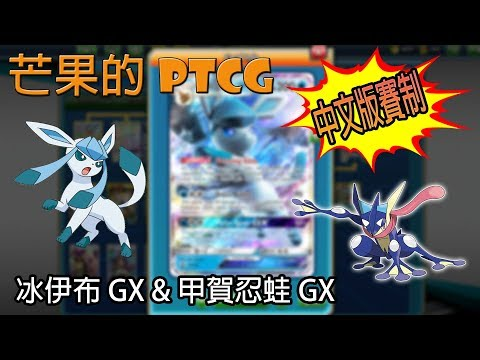 【芒果的PTCG】【中文版賽制】冰伊布 GX & 甲賀忍蛙 GX
