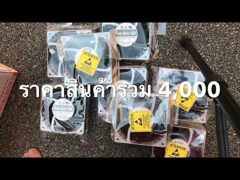 Shopee สั่งซื้อพัดลม Sanyo ตัวละ500 จำนวน 8ตัว ส่งจาก จ.พิษณุโลก รวดเร็วทันใจ ด้วย Kerry