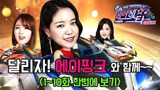 [ENG SUB]Apink[Racing star_FULL_ver01]