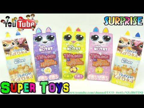 Видеозапись Котята печальки и цапцарапки Выбери Котенка Игрушки сюрприз/New Kittens Toys Kinder Surprise