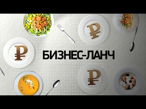 """Бизнес-ланч"": Семён Барабаш и Ксения Ежова"