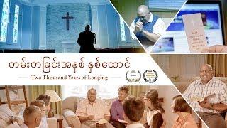 Myanmar Worship Song 2018 (တမ်းတခြင်းအနှစ် နှစ်ထောင်) The Savior, Lord Jesus, Has Appeared
