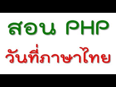 สอน PHP Webboard ตอน#13 แสดงผลวันที่ภาษาไทย เปลี่ยน ค.ศ. เป็น พ.ศ.