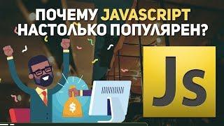 Почему Javascript настолько популярен