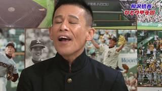 説明夏の甲子園が100回の歴史的節目を迎える中、熱烈な高校野球ファ...