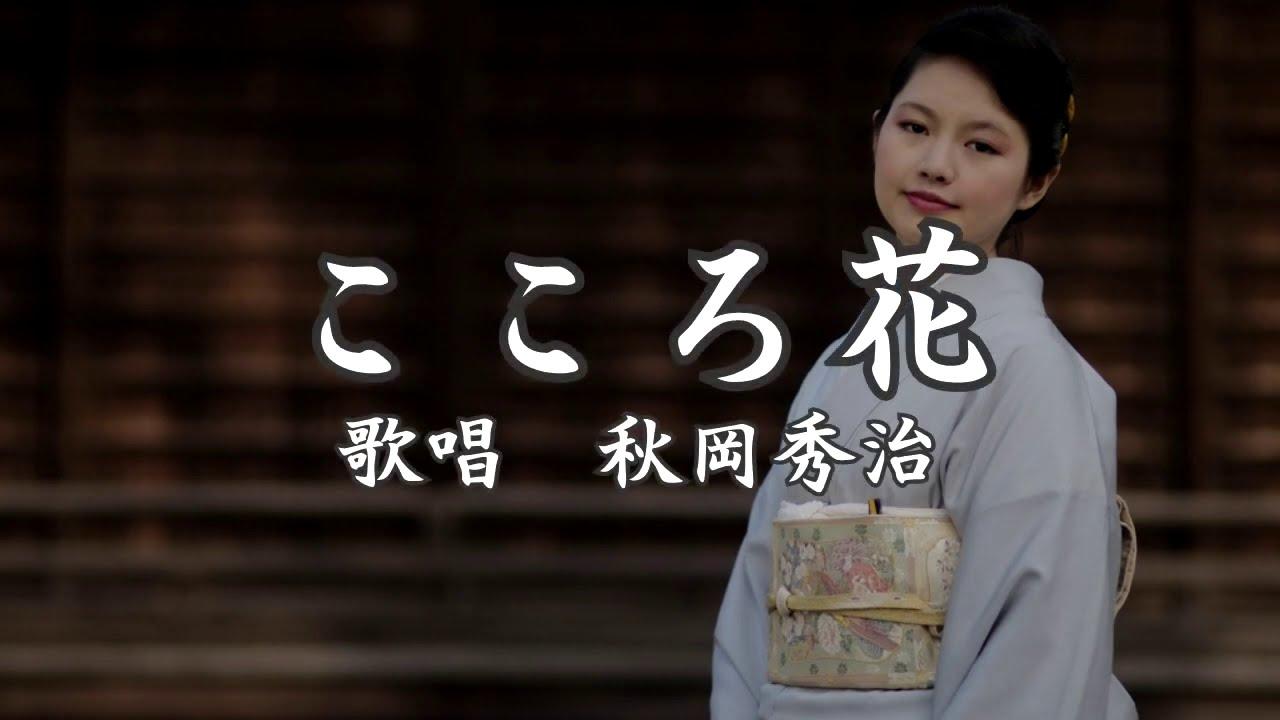 こころ花 秋岡秀治さんの歌唱です - YouTube