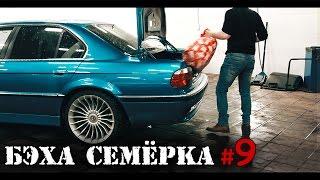БУМЕР. Когда купил 20-е колеса. BMW 740i E38 за 250к.