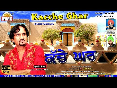 Kacche Ghar (Full Audio) | Kuldeep Randhawa | Lastest Punjabi Song | MMC Music Co...