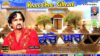 Kacche Ghar (Full Audio) | Kuldeep Randhawa | Lastest Punjabi Song | MMC Music Co...