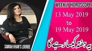 Weekly Horoscope | 13 May 2019 to 19 May 2019 | Yeh Hafta Kaisa Rahay Ga | Samiah Khan's Lounge