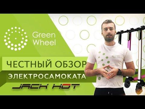 Электросамокат Jack Hot (Джек Хот) обзор | Самокат Джек Хот | Обзор электросамокатов [Green Wheel]