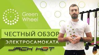электросамокат Jack Hot (Джек Хот) обзор  Самокат Джек Хот  Обзор электросамокатов Green Wheel