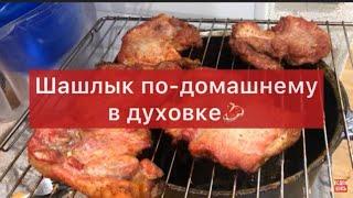 Шашлык по-домашнему в духовке 🥩