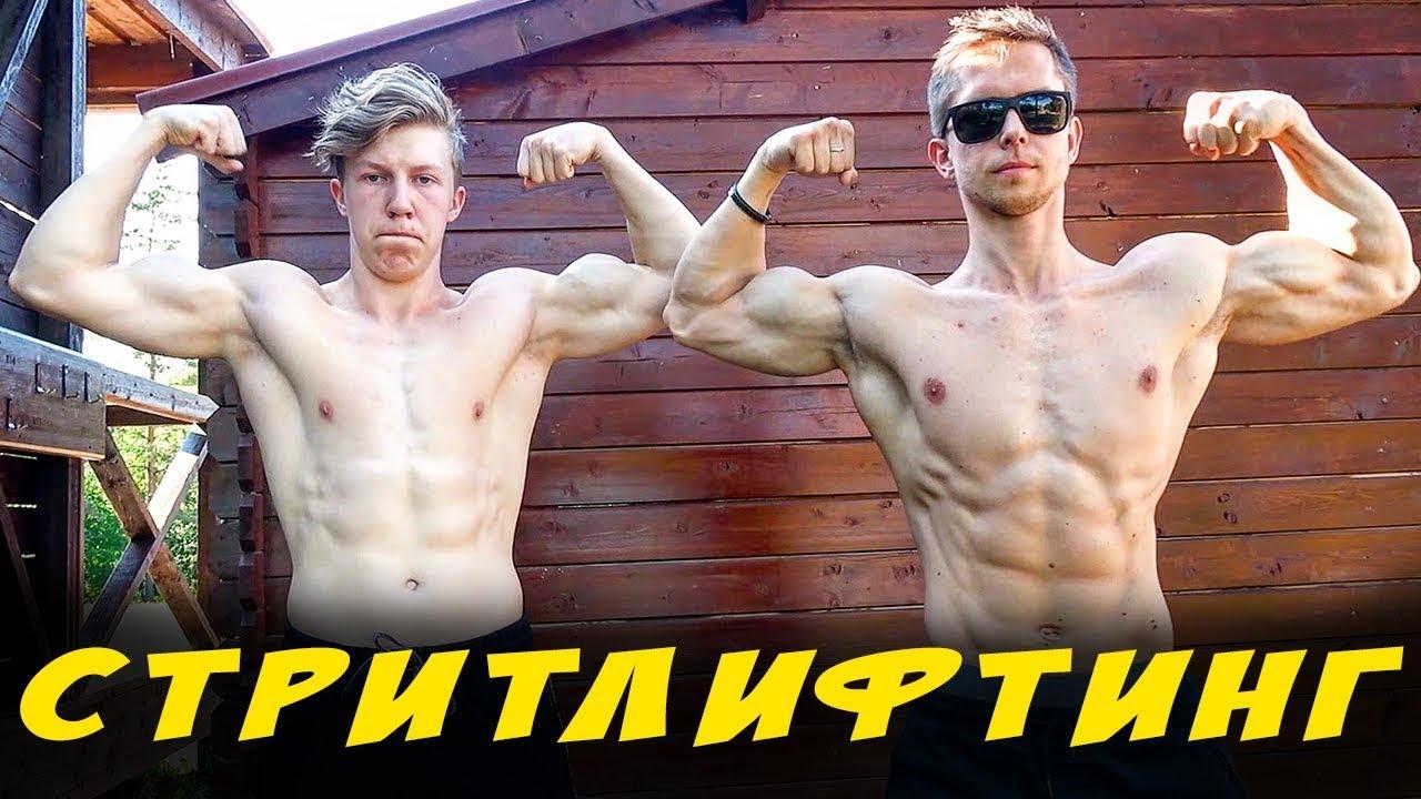 Программа Тренировок от чемпиона по стритлифтингу!