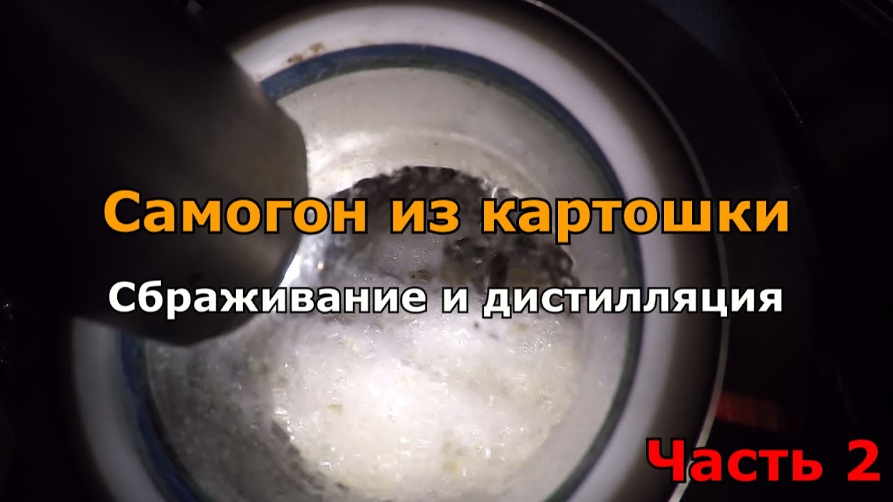 самогон из картошки видео