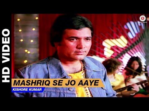Mashriq Se Jo Aaye - Aashiq Hoon Baharon Ka | Kishore Kumar | Rajesh Khanna & Zeenat Aman