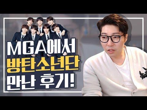 대도서관 수다방] MGA에서 방탄소년단(BTS)을 만난 후기! (Eng Sub)