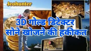 3D Gold Detector Metal Detector Explained