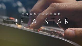 《主播星勢代》主題曲-Be A Star MV
