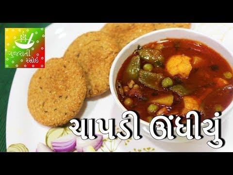 રાજકોટનું પ્રખ્યાત ચાપડી ઊંધીયુ (તાવો) બનાવવાની રીત - Chapdi Undhiyu Recipe    Tavo Chapdi Recipe