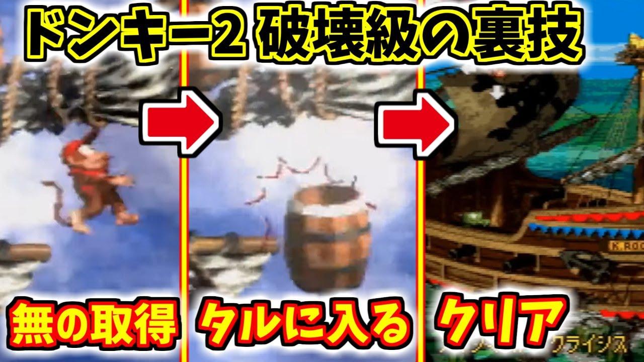 【破壊級の裏技集】ドンキー2「無の取得→クリア」するバグ技集【スーパードンキーコング2】