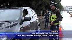 54 автомобила във Варна са спряни от движение, заради летни гуми