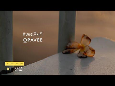 ฟังเพลง - พอเสียที O Pavee โอ ปวีร์ - YouTube