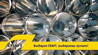 Дымоходы CRAFT - Современное производство.(http://www.craft-flue.ru Ведущий производитель нержавеющих дымоходов из кислотостойких марок сталей AISI 316/321. Презента..., 2012-02-16T15:50:40.000Z)