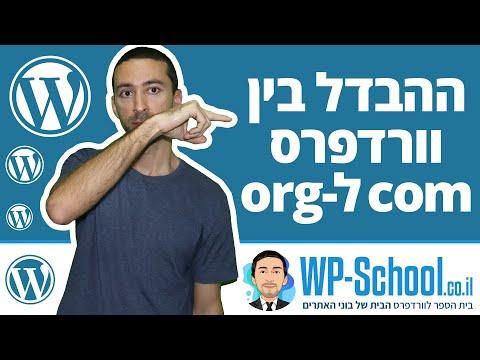 ההבדל בין וורדפרס com לוורדפרס org